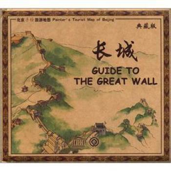 北京手绘旅游地图:长城