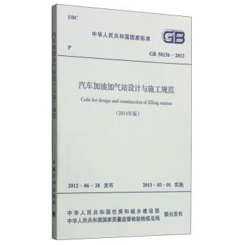《中华人民共和国国家标准(GB 50156-2012):汽车加油加气站设计与施工规范(2014年版)