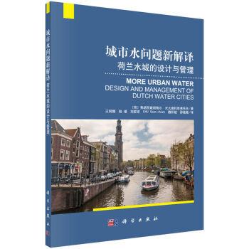 城市水问题新解译:荷兰水城的设计与管理 more urban water design图片