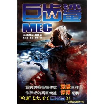小说 外国小说 > 巨齿鲨  共   商家在售     图片