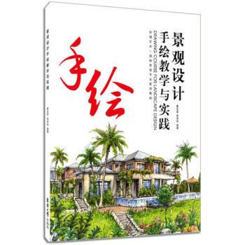 (正版)景观设计手绘教学与实践/夏克梁,徐卓恒(x)