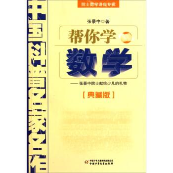 中国科普名家名作 院士数学讲座专辑-帮你学数学 [7-14岁] 在线下载
