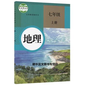 新正版2014人教版7七年级上册地理书课本初中一年级地理上册课本图片