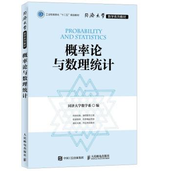 《同济大学数学系列教材 概率论与数理统计》(同济大学数学系)