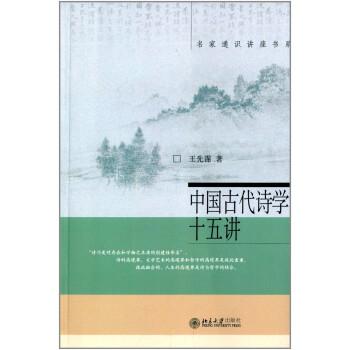 《名家通识讲座书系:中国古代诗学十五讲》(王先霈)