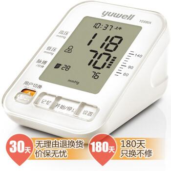 鱼跃(yuwell) 电子血压计 YE680A旗舰版