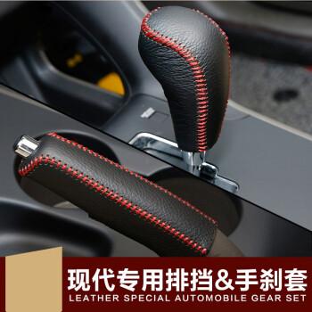 现代朗动瑞纳领动名图ix25全新途胜ix35索纳塔 排挡套 手刹套(红色线)