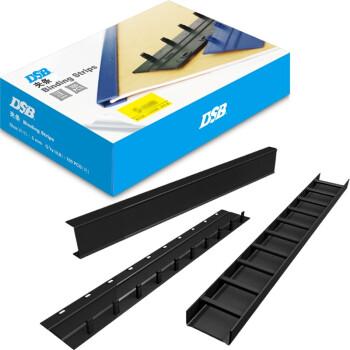 迪士比(DSB) 优质装订夹条 黑色 A4 15mm 装订150页 10孔/齿 100根/盒 塑料压条