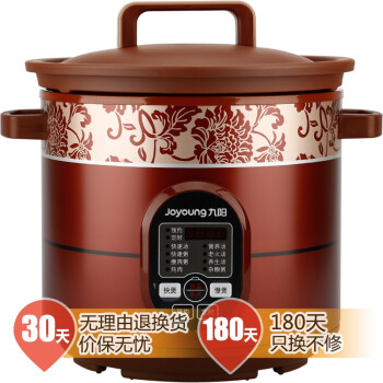 九阳(Joyoung)JYZS-K423 紫砂电炖锅 4L