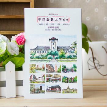 清华大学创意手绘明信片书签手绘明信片纪念礼品手绘明信片-着名大学
