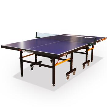 双鱼 标准乒乓球桌 折叠移动家用乒乓球台 旗舰版