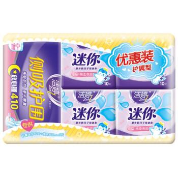洁婷(ladycare)迷你+侧吸 棉柔 卫生巾组合(迷你40片+夜3片促销装)
