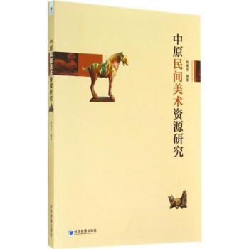 艺术 工艺美术 > 中原民间美术资源研究 艺术 书籍  共   商家在售
