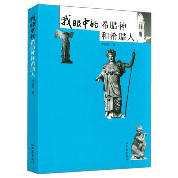 我眼中的希腊神和希腊人 PDF版