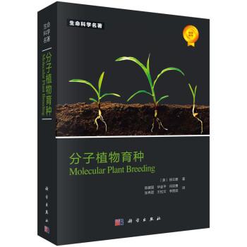 《分子植物育种》(徐云碧)