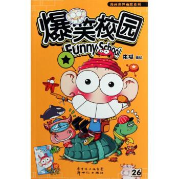 漫画 上海/爆笑校园(26)/漫画世界幽默系列