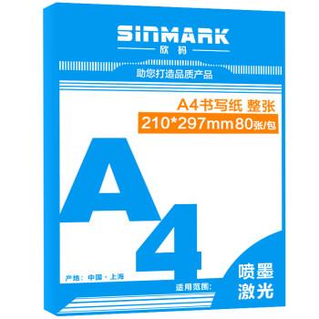 欣码(SINMARK) a4不干胶标签 打印贴纸 书写纸 哑面毛面 复印 激光喷墨办公用纸