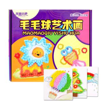 芙蓉天使 儿童毛毛球画手工制作幼儿园礼物宝宝创意diy粘贴材料包