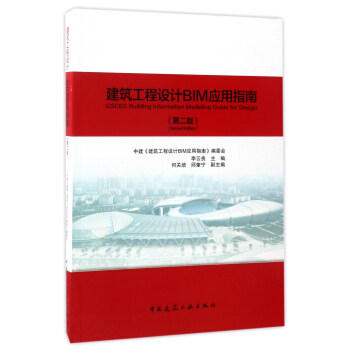 《建筑工程设计BIM应用指南(第二版)》