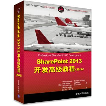 SharePoint 2013开发高级教程