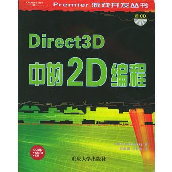 Direct 3D中的2D编程