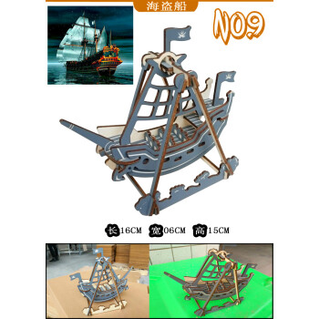 幼儿园 海盗船 目标