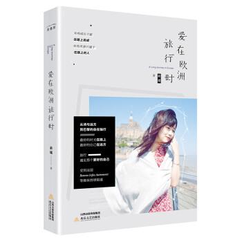 《《满58包邮》 爱在欧洲旅行时 俞瑶俞瑶著9787537851794北岳文艺》