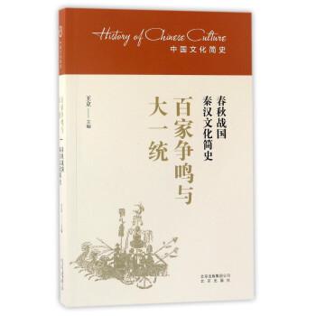 百家争鸣与大一统 春秋战国秦汉文化简史/中国文化简史 PDF电子版