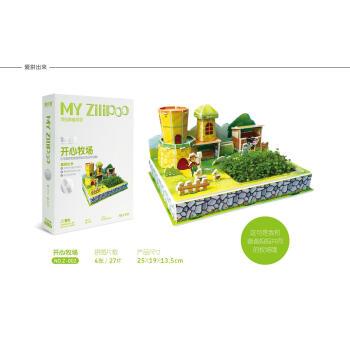 3d立体拼图种植儿童手工制作diy小屋农场房子子益智玩具lnn 开心牧场