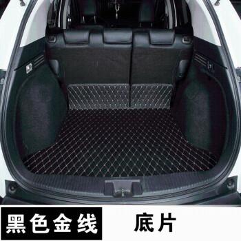 2017款本田缤智后备箱垫 xrv后备箱垫xr-v滨智全包围汽车尾箱垫子