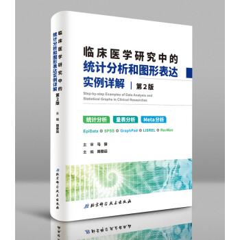 《临床医学研究中的统计分析和图形表达实例详解》(周登远)