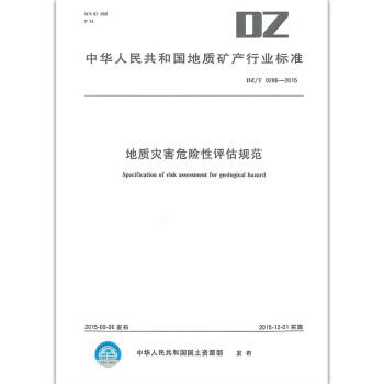 《【正版现货】DZ/T 0286-2015 地质灾害危险性评估规范 实施日期  2015-12-01