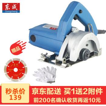 东成电动工具 石材切割机云石机 z1e-ff-110 瓷砖大理石木材切割机