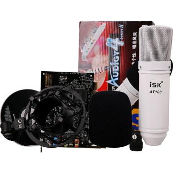 创新(Creative)创新A4内置声卡搭配isk AT100麦克风 白色 (网络K歌经典套装)