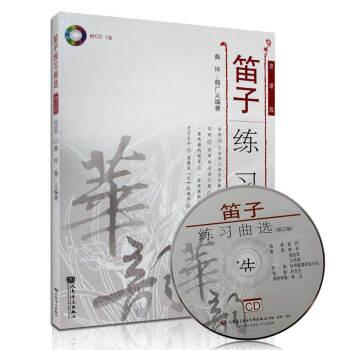 民乐笛子教材书籍 笛子练习曲选修订简谱版 教程附CD 曲祥 曲广义编