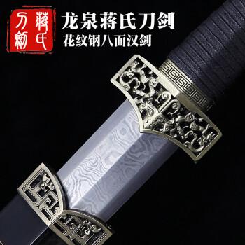 蒋氏龙泉宝剑 飞景八面花纹钢汉剑 未开刃 高性能升级花纹钢款