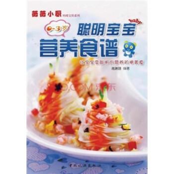 聪明宝宝营养食谱 PDF版下载