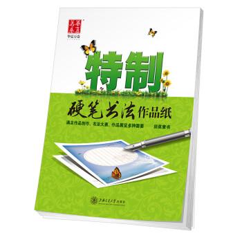《华夏万卷字帖 特制硬笔书法作品纸》