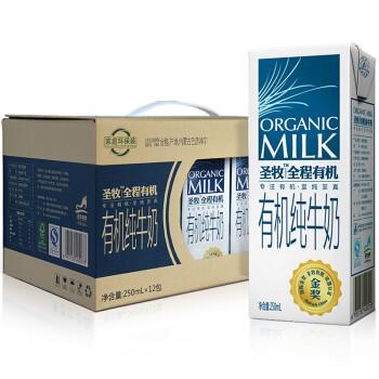 圣牧 全程有机纯牛奶 250ml*12盒/礼盒装