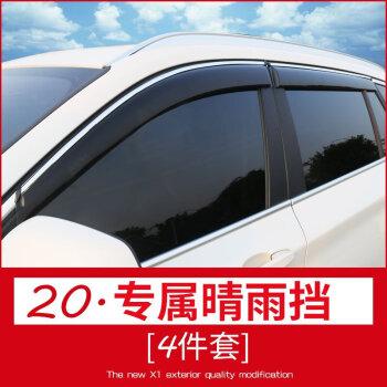 16款全新宝马x1改装 车窗饰条 前雾灯中网三色 车身防撞条装饰贴 专属