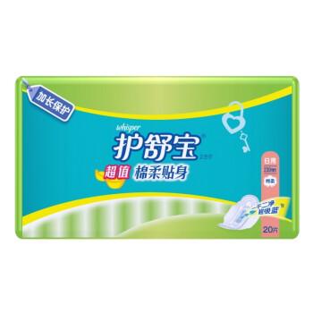 护舒宝(Whisper)超值棉柔 贴身日用卫生巾20片(棉柔 5倍吸收 防侧漏)