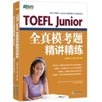 《新东方 TOEFL Junior全真模考题精讲精练》(黄晶晶,林玲,于琳洁,袁璐)