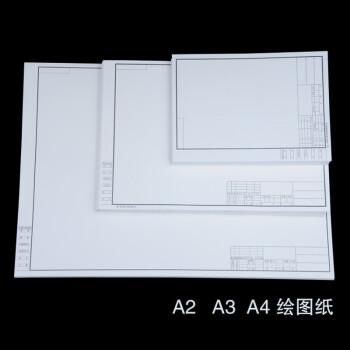 蒂发a1a2 a3a4绘图纸无框工程制图纸 有框工程设计纸马克纸a0 a1有框