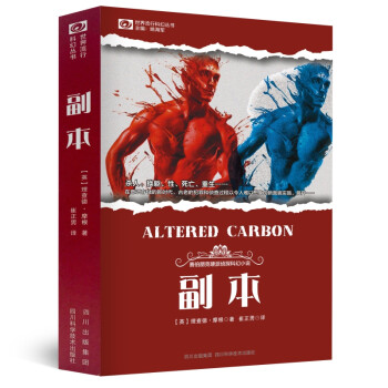 副本  [The Ahered Carbon] 电子书下载