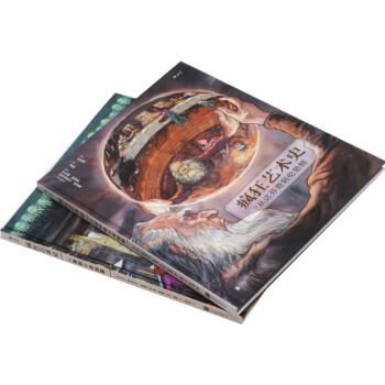 《疯狂艺术史:从莫奈到毕加索+从达芬奇到伦勃朗(套装共2册)》([塞尔维亚]格拉迪米尔・斯穆贾(Gr