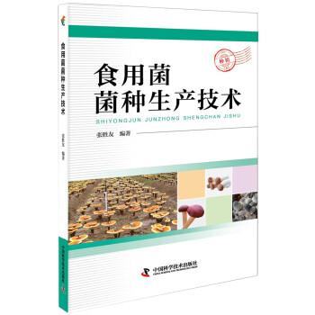 《食用菌菌种生产技术》(张胜友)
