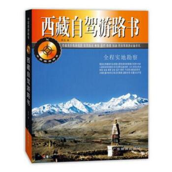 中国旅游路书:西藏自驾游路书 在线下载
