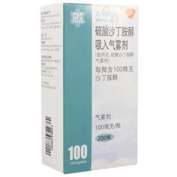 万托林 硫酸沙丁胺醇吸入气雾剂 100微克*200喷