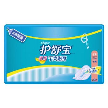护舒宝(Whisper)超值干爽 贴身日用卫生巾20片(干爽网面 5倍吸收 防侧漏)