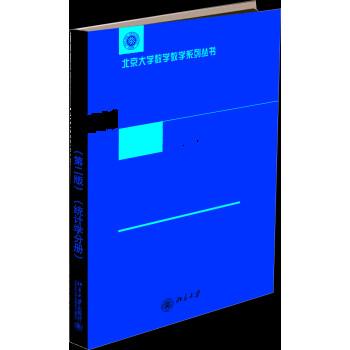 《概率与统计(第二版)(统计学分册)》(郑忠国,陈家鼎)